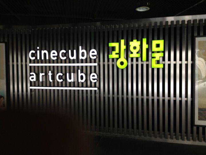 씨네큐브 (cinecube) , 서울특별시