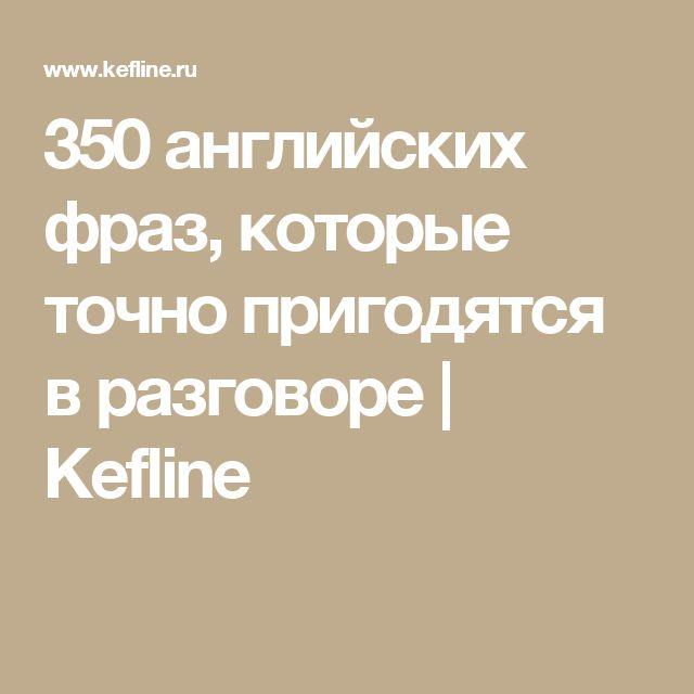 350 английских фраз, которые точно пригодятся в разговоре | Kefline