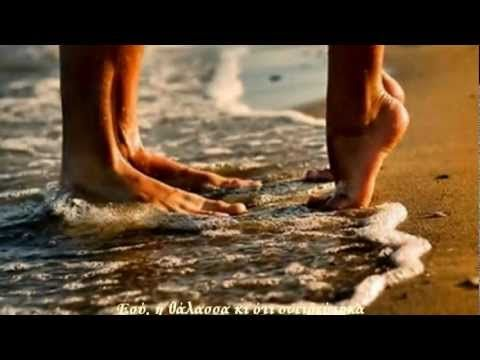 Notis Sfakianakis - Εσύ, η θάλασσα