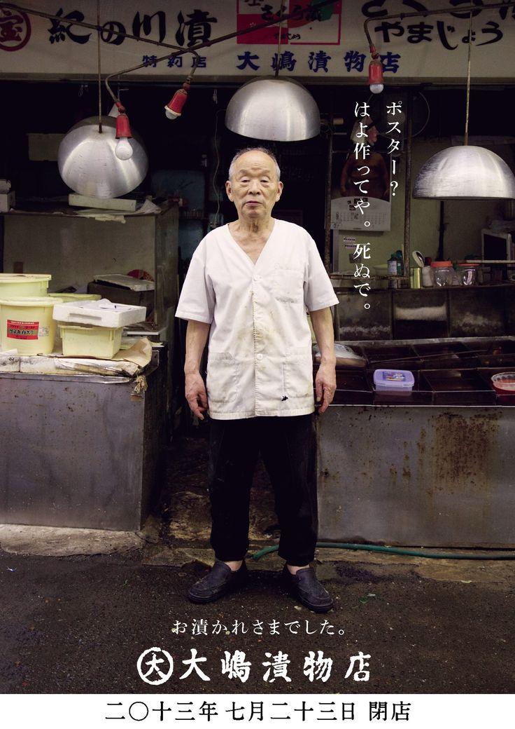 【衝撃のキャッチコピー】大阪・文の里商店街の斬新すぎるポスター(8枚) | COROBUZZ