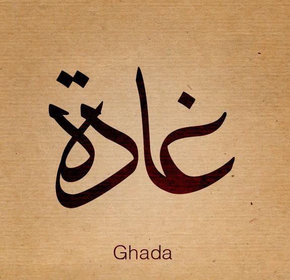أسرار معنى اسم غادة Ghada في اللغة العربية وصفاتها موقع مصري In 2021 Calligraphy Arabic Calligraphy Deviantart