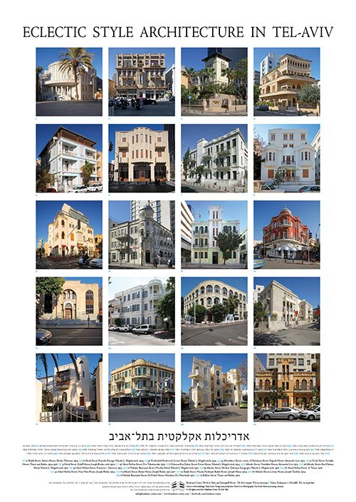 "Bauhaus Center — Eclectic-Style Buildings in Tel Aviv – Poster Bauhaus Center Tel Aviv Bestseller. Twenty eclectic-style buildings of old Tel Aviv with addresses, names of architects and construction years. Color photos by Ran Erde, 70 cm x 50 cm, 27.5"" x 19.7"". http://shop.bauhaus-center.com/product/eclectic-style-buildings-in-tel-aviv-poster"