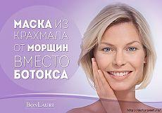 Маска для зрелой кожи вместо ботокса