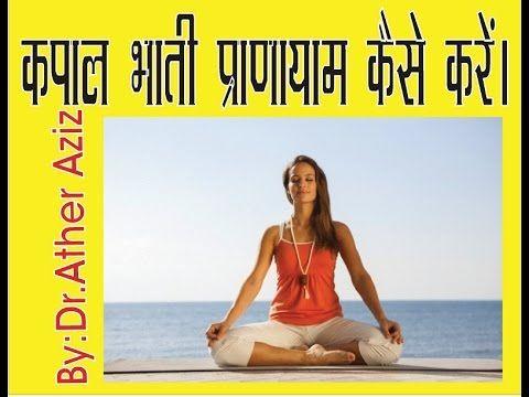कपाल भाती प्राणायाम कैसे करें। द्वारा–डा० अत्हर अजीज KAPAL BHATI BY DR A...