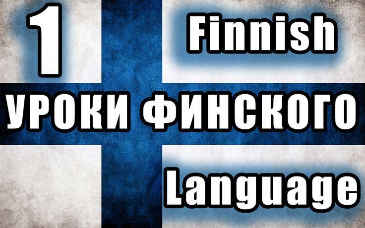 Helsinki.com.ua Финский язык Урок 01 Добро пожаловать