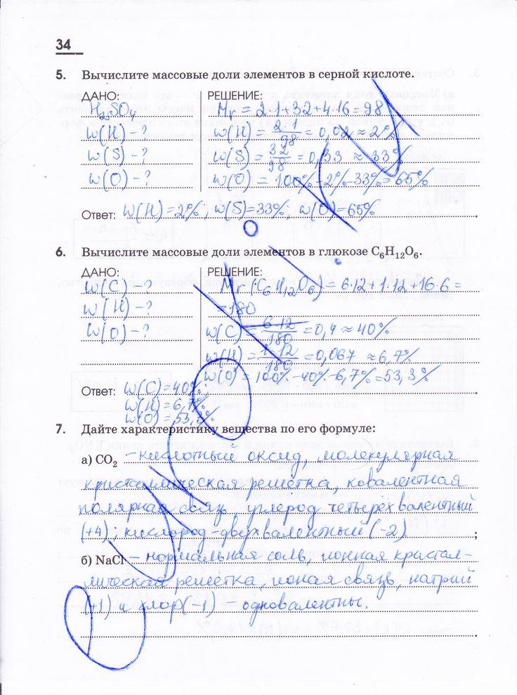 гдз по краеведению 7 класс рабочая тетрадь салмина