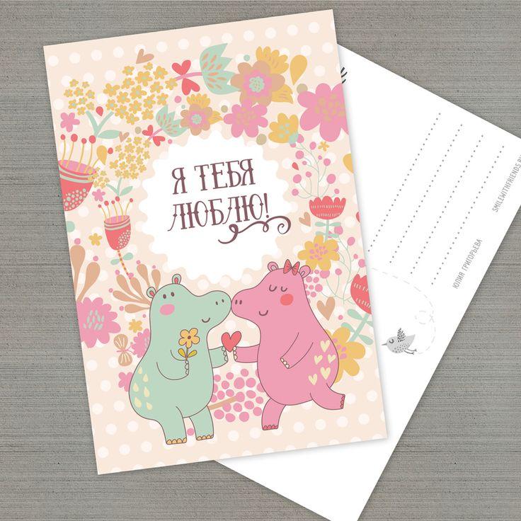 Я тебя люблю с бегемотиками - открытка