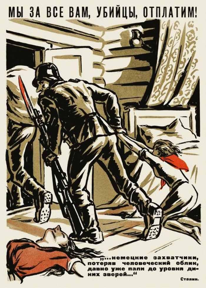 Они пришли, чтобы забрать наших женщин - советская пропаганда с сексуальным подтекстом - заведомо ложные измышления
