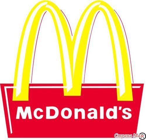 Макдональдс на дому