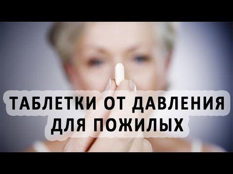 Лекарства от давления для пожилых людей - YouTube