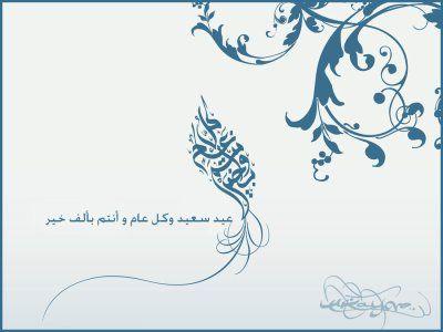 jijel.info - Joyeuse fête de l'Aid El Fitr El Moubarek: Le Vendredi 17.07.2015