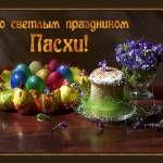Gif анимация Заяц с пасхальными яйцами Пасха 2017 открытки поздравления анимационные гиф картинки и открытки поздравления
