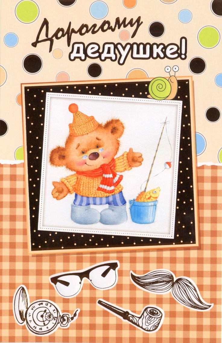Рисунки для открытки дедушке, слова открыток