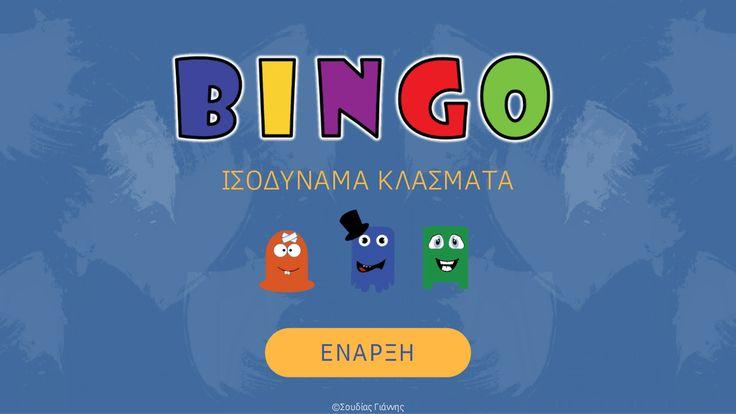 Bingo - Ισοδύναμα κλάσματα