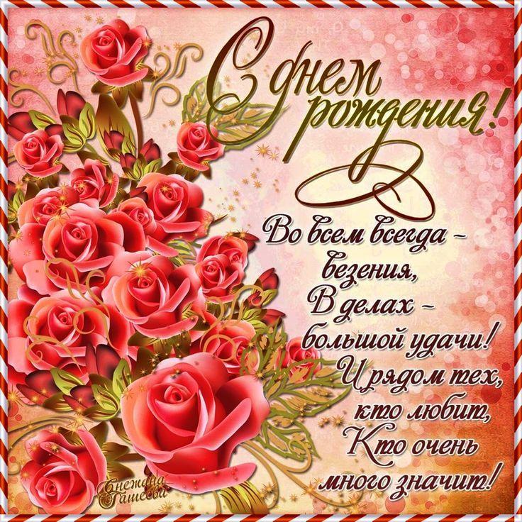 Bildergebnis für открытки с днем рождения снежана ташеева