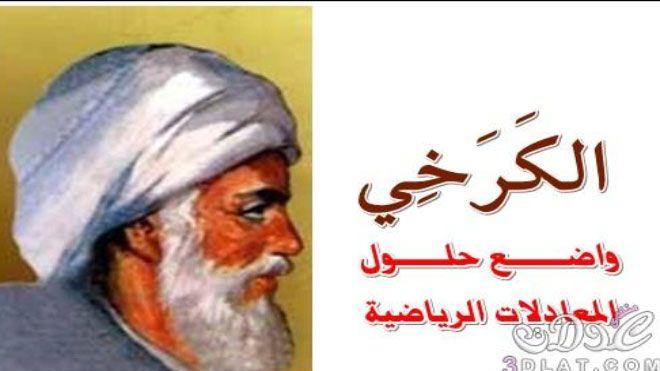 علماء مسلمون أبو بكر الكرخي هو أبو بكر محمد بن الحسن الكرخي يدعى في بعض الأحيان