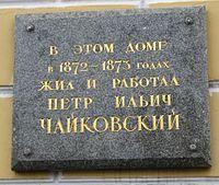 Чайковский, Пётр Ильич — В этом доме в 1872—1873 годах жил и работал Петр Ильич Чайковский Москва, Новинский б-р, 46.