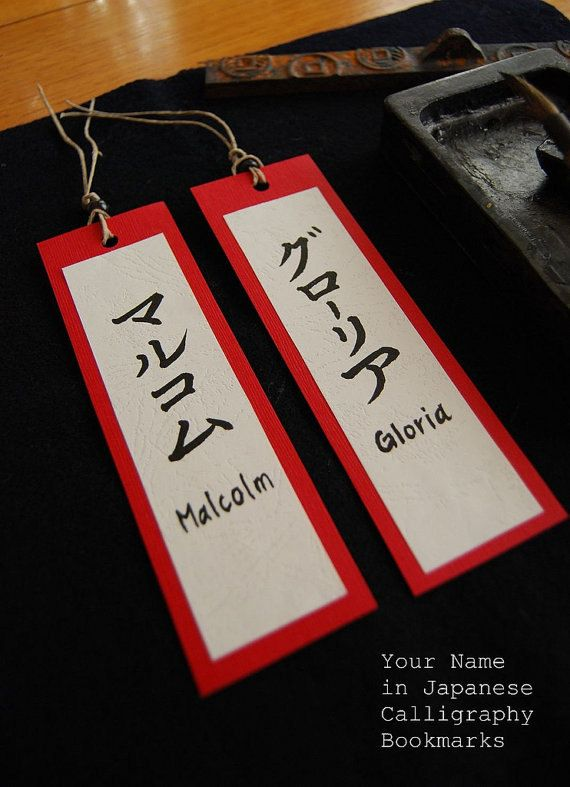 Your Name in Japanese Calligraphy Bookmarks Set of 2 by Licca