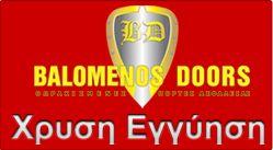 Balomenos Doors.gr | Πόρτες Ασφαλείας | Θωρακισμένες Πόρτες Ασφαλείας