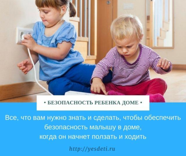 Безопасность детей