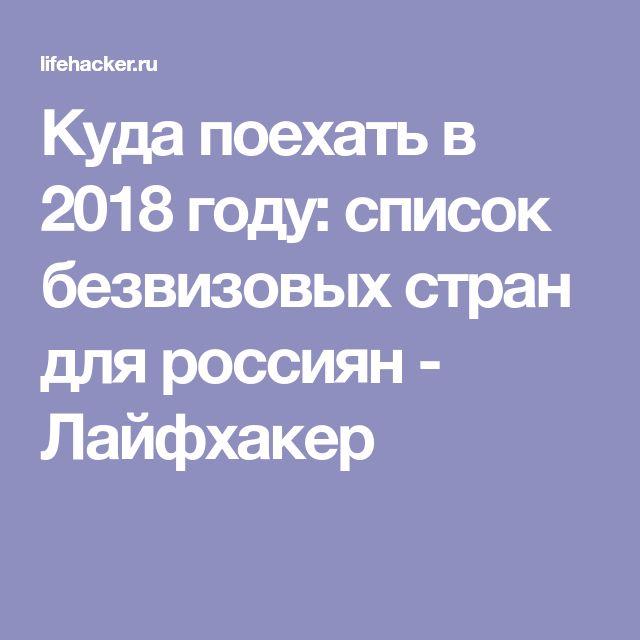 Куда поехать в 2018 году: список безвизовых стран для россиян - Лайфхакер