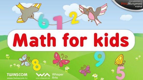 Matematiikka ja numerot Kids – pikkukuva kuvakaappauksesta