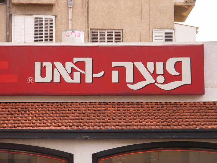 Love it! Kosher Pizza Hut photo pizza-hut-hebrew.jpg