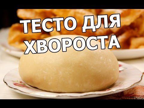 Тесто для хвороста. Хворост мой любимый рецепт! - YouTube