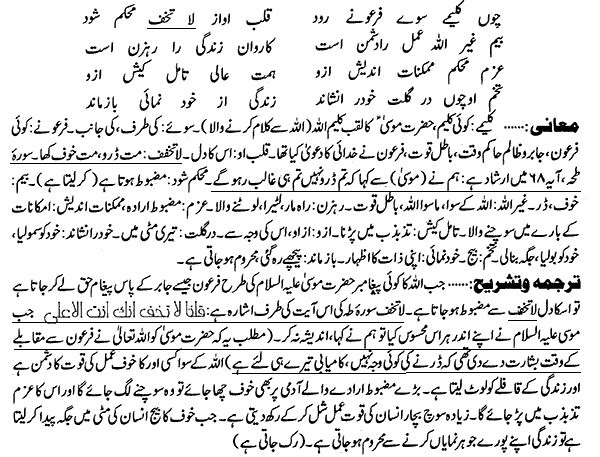 essay on bulleh shah Tips for literary analysis essay about bulla i know not who i am by bulleh shah.