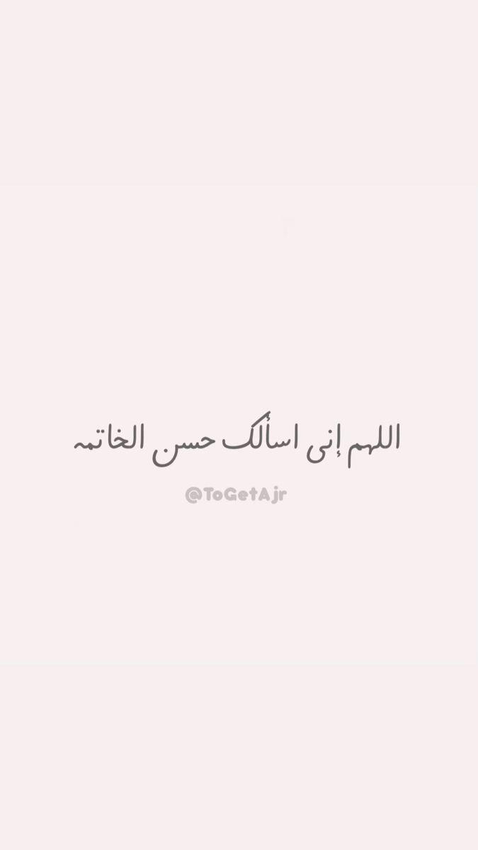 الل ه م اني اسالك حسن الخاتمة Instagram Posts Instagram Prayers