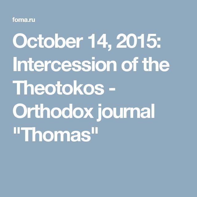 "October 14, 2015: Intercession of the Theotokos - Orthodox journal ""Thomas"""