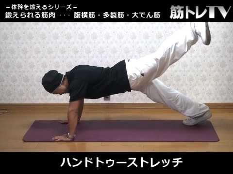 ハンドトゥーストレッチ/腹筋・背筋/体幹を鍛えるトレーニング