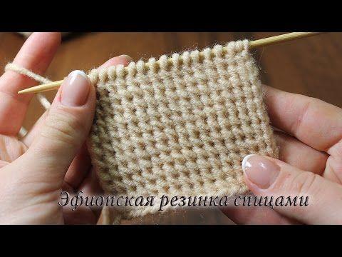 Эфиопская резинка спицами | Rib knitting stitches - YouTube