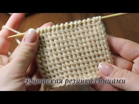 Эфиопская резинка спицами, Rib knitting stitches, My Crafts and DIY Projects