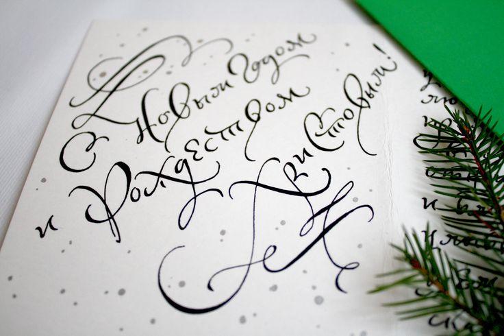 #monkeyART #майстернякаліграфії #calligraphy #каліграфія #каллиграфия #christmas #newyear