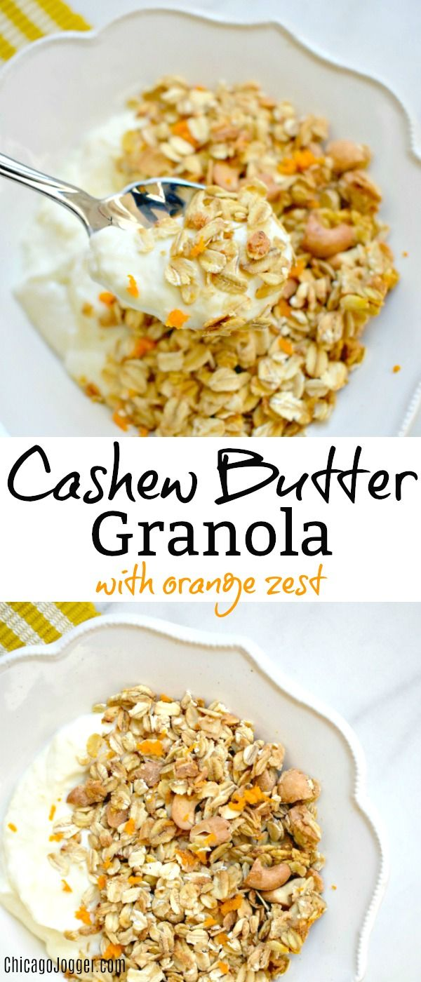 Cashew Butter Granola with Orange Zest - my new favorite breakfast recipe. This baked granola includes only a few simple ingredients and is SO GOOD paired with yogurt in the morning. | Chicago Jogger #breakfast #granola