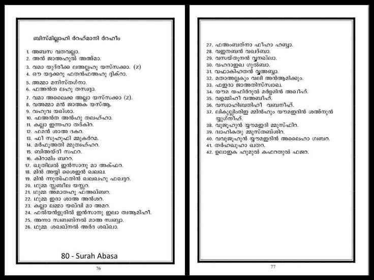 Noble Quran Transliteration Roman Script By – Dibujos Para Colorear