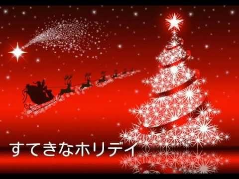 Wonderful Holiday ( Ver.Original Japanese ) 4:37 Mariya Takeuchi / すてきなホリデイ [ ケンタッキー・フライド・チキンCMソング ] 竹内まりや - YouTube