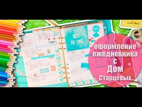 (119) Как я веду ЕЖЕДНЕВНИК | My Dokibook | Дом Старцевых - YouTube