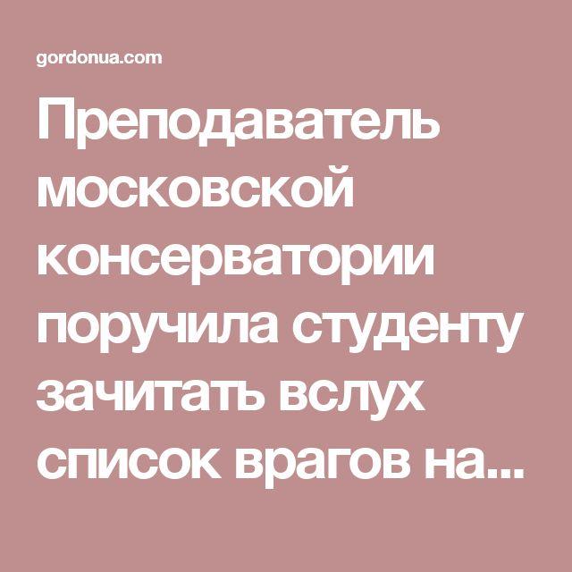 Преподаватель московской консерватории поручила студенту зачитать вслух список врагов народа. Видео / Гордон