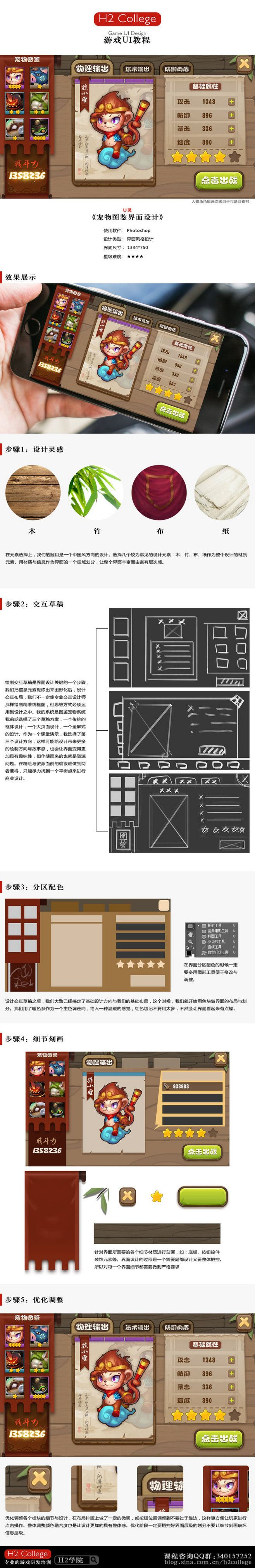 【H2学院】游戏UI教程(定期更新) H...
