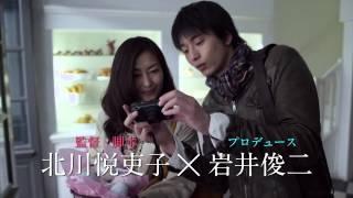 映画『新しい靴を買わなくちゃ』予告編  ATARASHII KUTSU WO KAWANAKUCHA