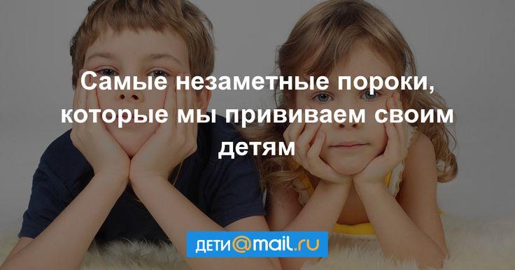 Мы сами не замечаем, как своими поступками нередко учим детей тому, что на словах порицаем. Какие же дурные манеры чаще всего перенимают от нас дети?