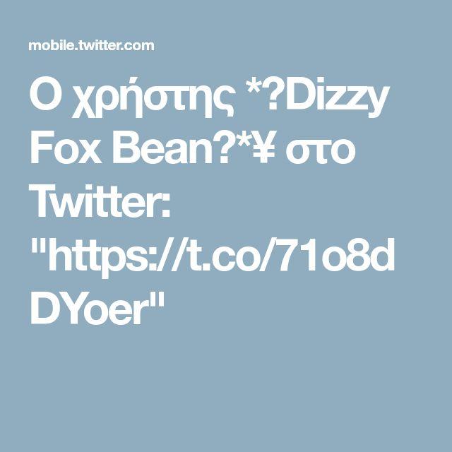 """Ο χρήστης *♥Dizzy Fox Bean♥*¥ στο Twitter: """"https://t.co/71o8dDYoer"""""""
