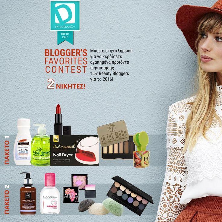 Διαγωνισμός Dpharmacy.gr με δώρο πακέτα με τα αγαπημένα προϊόντα περιποίησης των Beauty Bloggers για το 2016! - https://www.saveandwin.gr/diagonismoi-sw/diagonismos-dpharmacy-gr-me-doro-kerdiste-paket/