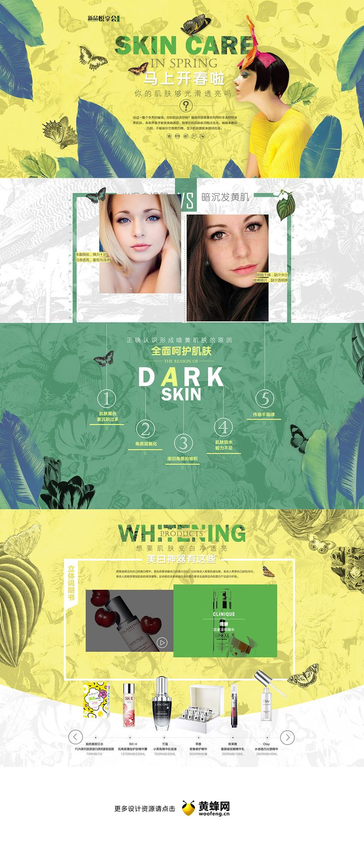 #web #design http://www.yoka.com/beauty/whiteningskin201602/index.shtml 马上开春啦 你的肌肤够光滑透亮吗?化妆品专题,来源自黄蜂网http://woofeng.cn/