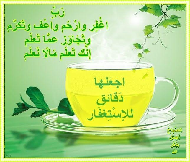 مع الرحمن رب اغفر وارحم Blog Posts Glassware Blog