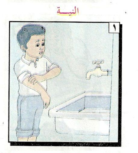 فقه الصلاة تعليم الاطفال درس نموذجي عن فقه الصلاة تعيم فقه الصلاة بالصور D8b4d8b1d988d8b7 D8a7d984d988d8b6d988d8a Family Guy Fictional Characters Character