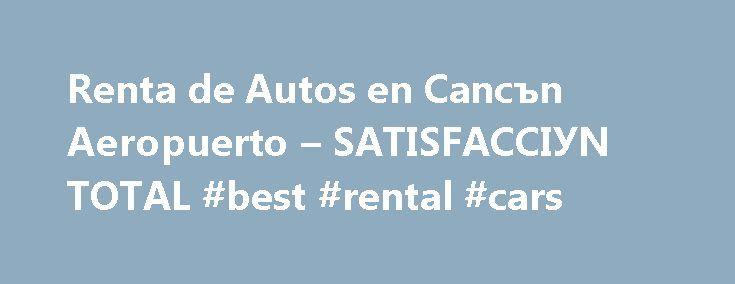 Renta de Autos en Cancъn Aeropuerto – SATISFACCIУN TOTAL #best #rental #cars http://rentals.remmont.com/renta-de-autos-en-canc%d1%8an-aeropuerto-satisfacci%d1%83n-total-best-rental-cars/  #renta de carros # Renta de Autos en Cancun y Playa del Carmen Por que Adventure Renta de Autos es su mejor opciуn para rentar un auto en Cancun. rentar un auto en Playa del Carmen. rentar un auto en la Riviera Maya o rentar un auto en Tulum. Por que tenemos el mejor servicioContinue readingTitled as…
