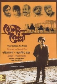 'The Golden Fortress' (1974) (India)